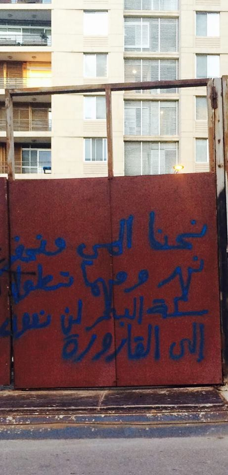 El-Rass's lyrics and other hip-hop artists took over the walls of down-town Beirut during the protests.